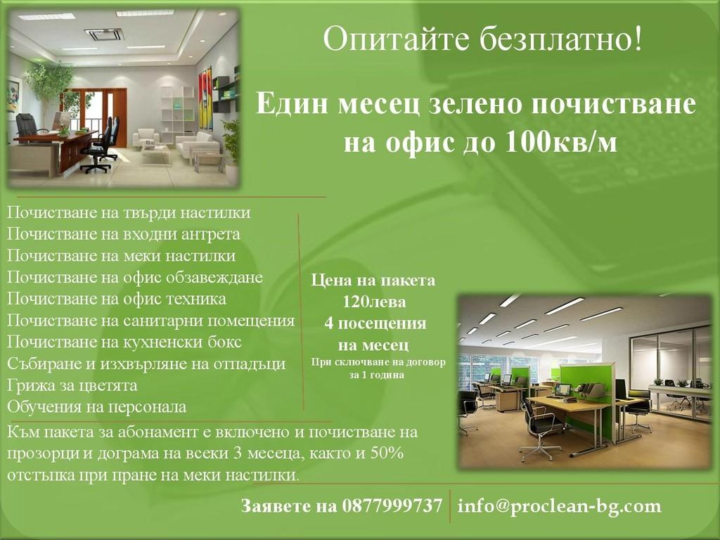 почистване на офос - промоция за зелено почистване